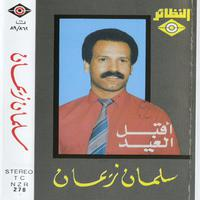 Akbal El Eid packshot